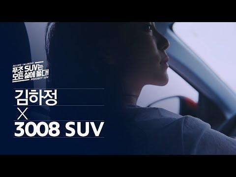 [오피셜] 푸조 SUV는 모든 삶에 옳다. - 김하정 / ORIGINAL 편