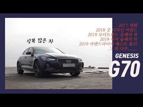 [오토헤럴드] [편파시승 #3] GENESIS G70 몇 번을 타 봐도 장점만 보이는 스포츠 세단