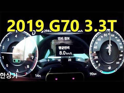 [한상기] 2019 제네시스 G70 3.3T HTRAC 정속 주행 연비