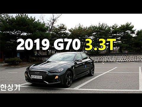[한상기] 2019 제네시스 G70 3.3T HTRAC 시승기