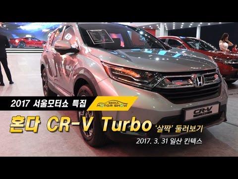 [카미디어] 2017 서울모터쇼 특집, CR-V (Turbo) 살짝 둘러보기