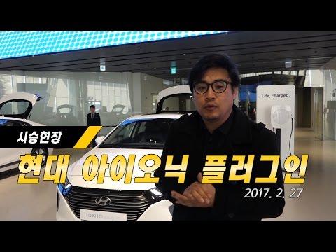 [카미디어] 아이오닉 플러그인 신차 시승회