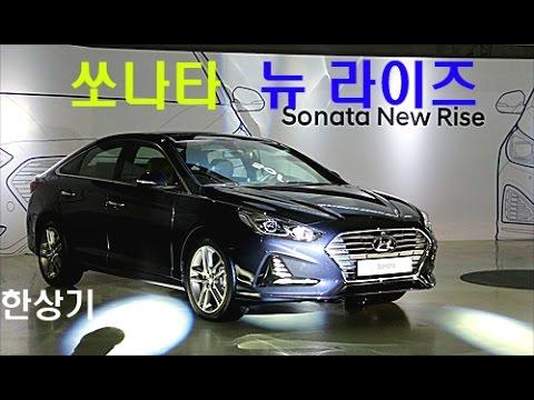 [한상기] 쏘나타 뉴 라이즈 신차발표회, 디자인 및 상품성 소개