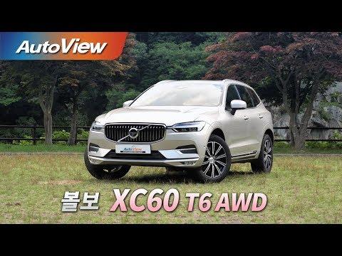 [오토뷰] XC60 T6 2018 시승기