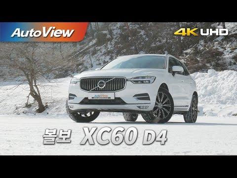 [오토뷰] XC60 D4 2018 시승기
