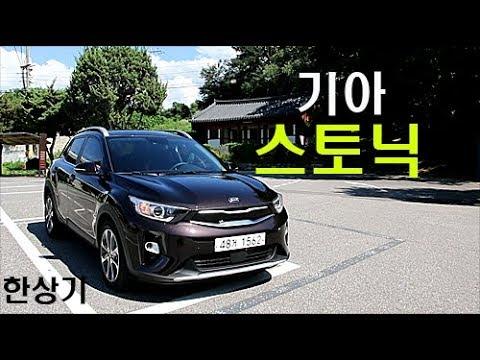 [한상기] 기아 스토닉 1.6 디젤 시승기 Feat.이다정