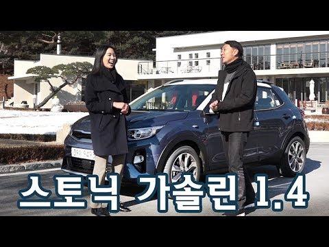 [모터리언] 기아 스토닉 가솔린 1.4 MPI 시승기 1부