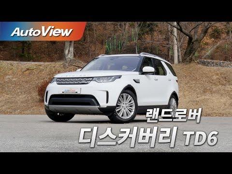 [오토뷰] 2018 디스커버리 TD6 시승기