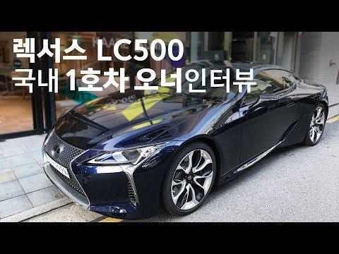 [안오준TV] 렉서스 LC500 오너 인터뷰