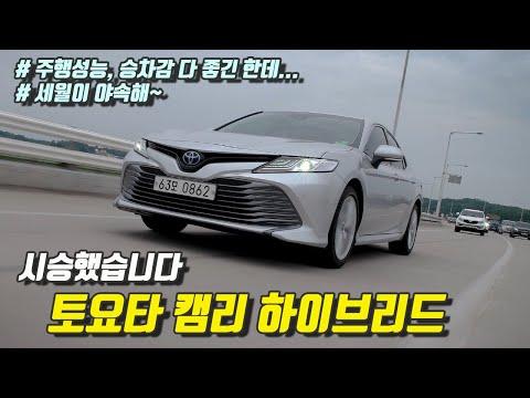 [글로벌오토뉴스] 주행성능, 승차감 다 괜찮은데... 토요타 캠리 하이브리드 시승기