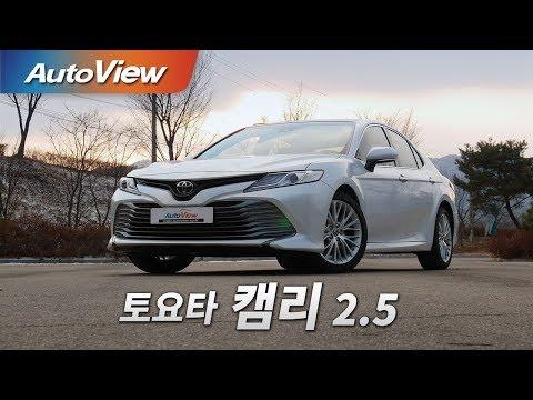 [오토뷰] 토요타 캠리 2.5 2018 시승기