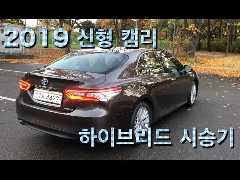 [차평성대] 2019 토요타 신형 캠리 하이브리드 시승기