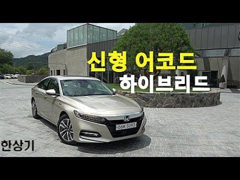 [한상기] 혼다 신형 10세대 어코드 하이브리드 투어링 시승기