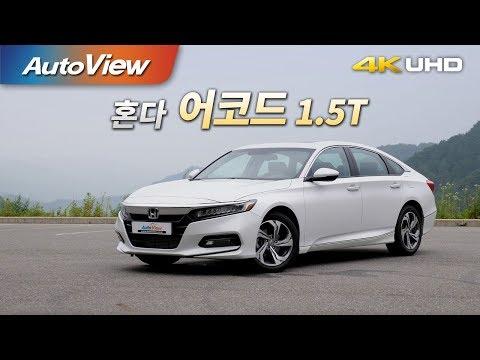 [오토뷰] 혼다 어코드 1.5T 2018 시승기