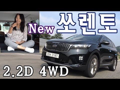 [모터리언] 뉴 쏘렌토 2.2D 4WD 시승기 1부