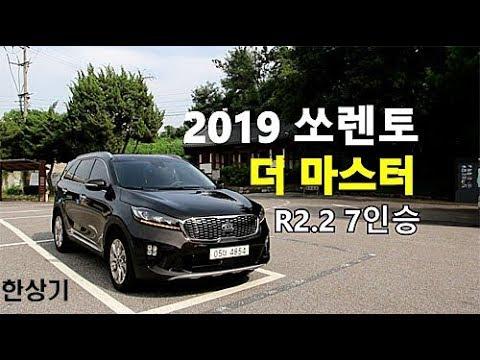 [한상기] 기아 쏘렌토 더 마스터 R2.2 4WD 7인승 시승기