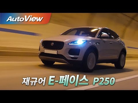 [오토뷰] 재규어 E-페이스 2018 시승기