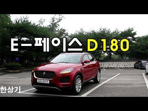 [한상기] 재규어 E-페이스 D180 S AWD 시승기