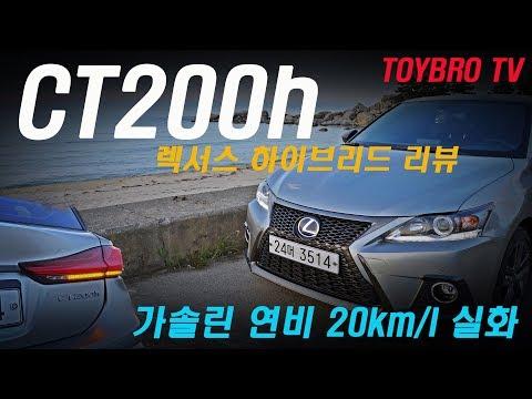 [토이브로TV] 2018 렉서스 CT200h F스포츠 하이브리드 시승기 리뷰