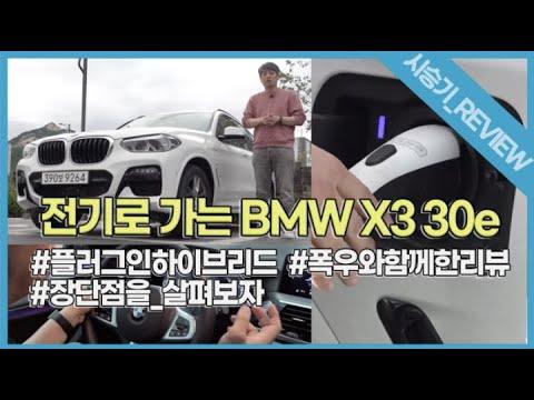 [오토캐스트] BMW X3 30e 타봤어요! #장단점 #주행 #전기주행거리 #충전 #주유