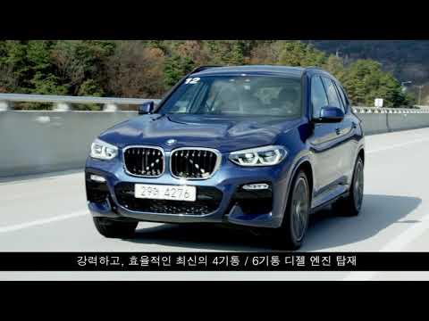[오피셜] BMW 뉴 X3 출시 미디어 시승행