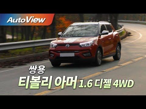 [오토뷰] 쌍용 티볼리 아머 1.6 디젤 시승기 2018