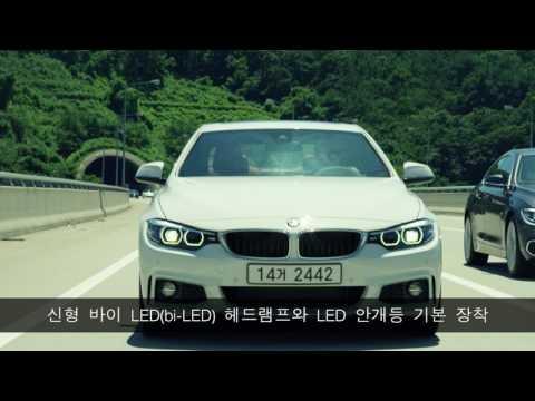 [오피셜] BMW 그룹 코리아, 뉴 4시리즈 공개