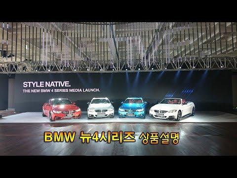 [오토다이어리] BMW 뉴 4시리즈 상품설명