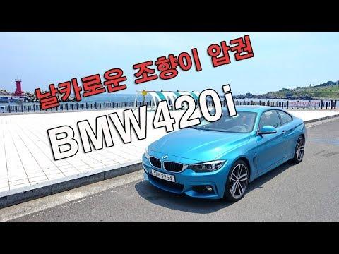 [오토다이어리] 날카로운 조향이 압권인 BMW 420i