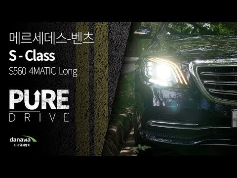 [퓨어드라이브] 2018 Mercedes-Benz S560 4MATIC Long