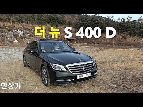 [한상기] 더 뉴 S 400 D 4매틱 롱 시승기