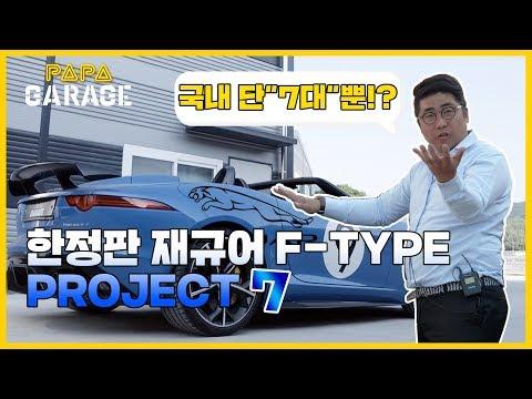 [PAPA] 전세계 250대 한정판!! 재규어 F-TYPE 프로젝트7 리뷰!