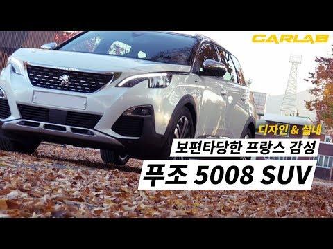 [CARLAB] 가성비 굿! 푸조 5008 SUV도 있습니다! 디자인 살펴보기