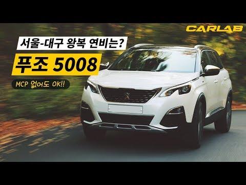 [CARLAB] MCP 없으면 연비 폭망? 푸조 5008 SUV 서울-대구 시승기