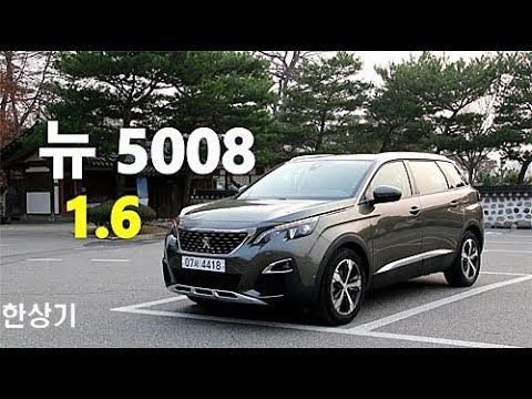 [한상기] 푸조 뉴 5008 SUV 알뤼르 1.6 시승기