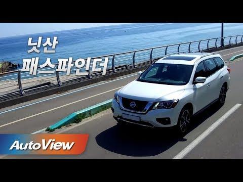 [오토뷰] 닛산 패스파인더 (페이스리프트) 2017 시승기
