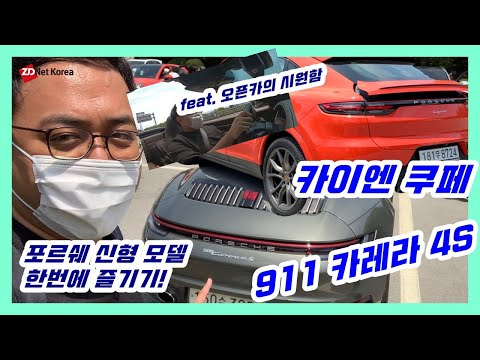 [지디넷코리아] [시승기] 너무 더워서 포르쉐 911 카레라 4S 뚜껑 열었습니다! (카이엔 쿠페 & 911 카레라 4S 간이 체험)