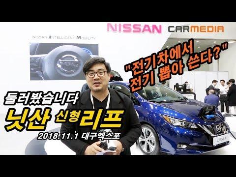 [카미디어] 닛산 신형 리프...전기차에서 전기 뽑아 쓴다?