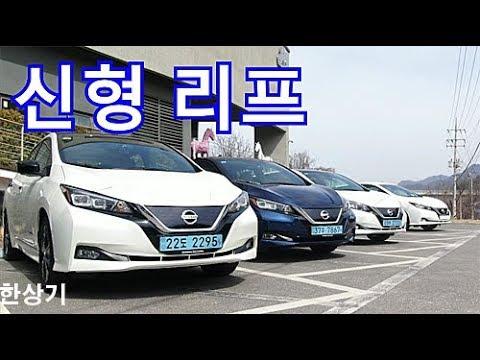 [한상기] 닛산 신형 리프 시승기(2019 Nissan Leaf Test Drive)