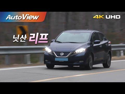 [오토뷰] 닛산 리프 2019 시승기