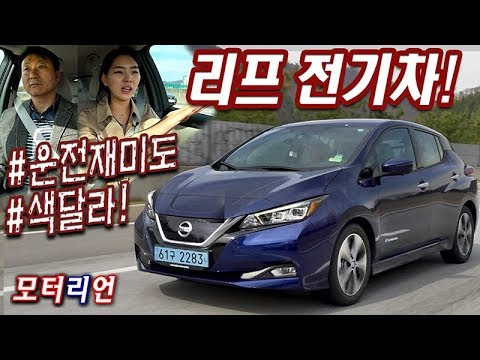 [모터리언] 색다른 운전 재미! 닛산 신형 리프 시승기 2부