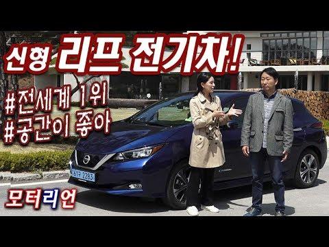[모터리언] 세계 판매 1위 전기차! 닛산 신형 리프 시승기 1부