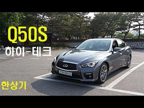 [한상기] 인피니티 Q50S 하이브리드 시승기