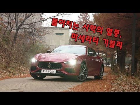[오토다이어리] 한국에 몰아치는 사막의 열풍, 마세라티 기블리 시승기