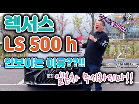 [뻥태기TV] 일본차 렉서스 LS500h...사장님 차 맞아??!!