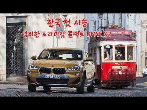 [오토다이어리] BMW X2 한국 첫 시승기 - 영리한 프리미엄 콤팩트 SUV