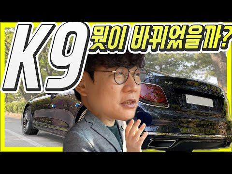 [김한용의 MOCAR] 2021 기아 K9 3.8 시승기…새로나온 K9 무엇이 달라졌을까!