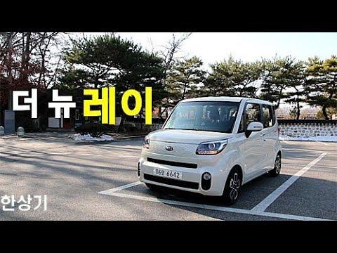 [한상기] 기아 더 뉴 레이 시승기 Feat.구상은