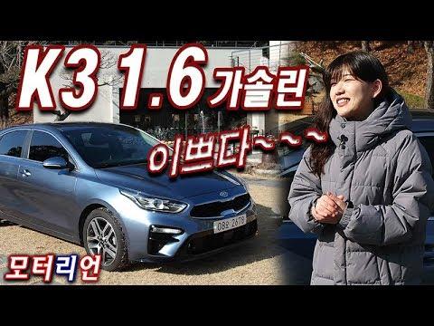 [모터리언] 시승기 1부, 잘 정돈된 준중형 세단