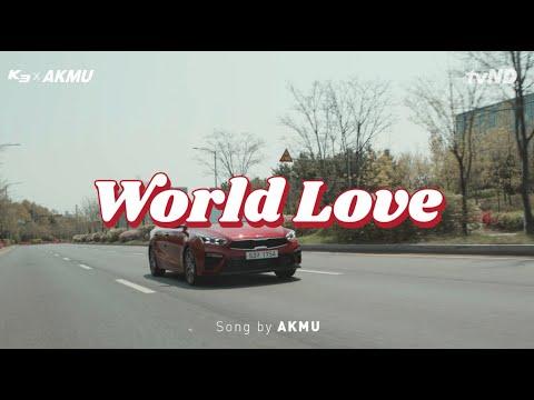 [오피셜] K3 X 악뮤 – WORLD LOVE 뮤직 필름 [Official Release]